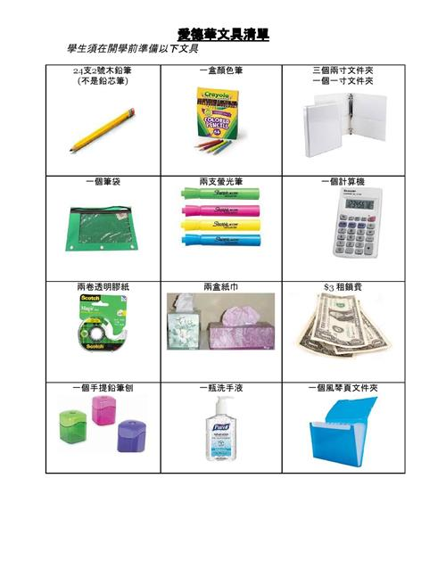 Supply List Chinese